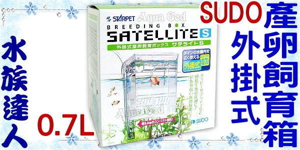 【水族達人】日本SUDO《外掛式產卵飼育箱.0.7L》隔離箱/產仔箱 淡、海水用!