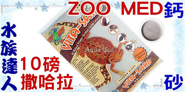 【水族達人】美國ZOO MED《鈣砂.撒哈拉10磅((SAHARA SLATE)》爬蟲砂/適合鬃獅蜥、飛蜥蝪、守宮