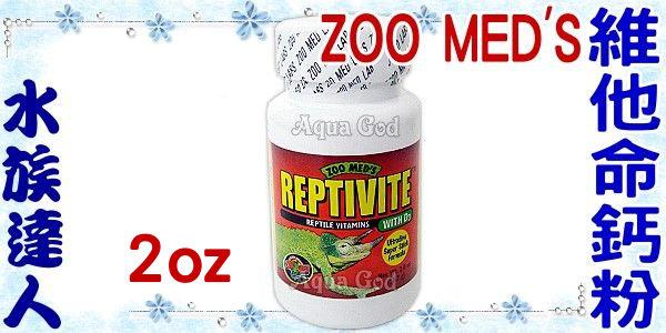 【水族達人】美國ZOO MED'S《維他命鈣粉.2oz》爬蟲兩棲類營養品 補充鈣質