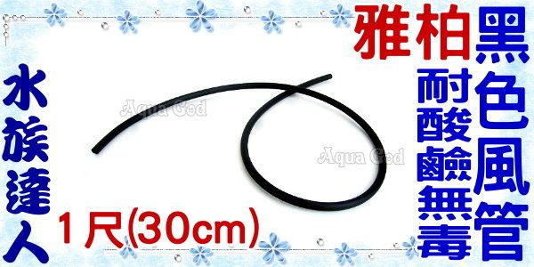 【水族達人】雅柏UP《黑色風管.1尺(30cm)》適用於空氣幫浦與CO2設備