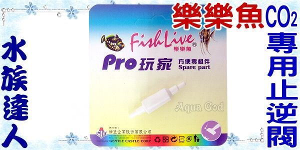 【水族達人】樂樂魚FishLive《CO2專用止逆閥》保護CO2鋼瓶和打氣幫浦的好幫手!