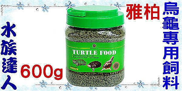 【水族達人】雅柏UP爭鮮《烏龜專用飼料.600g》健康.營養.美味!