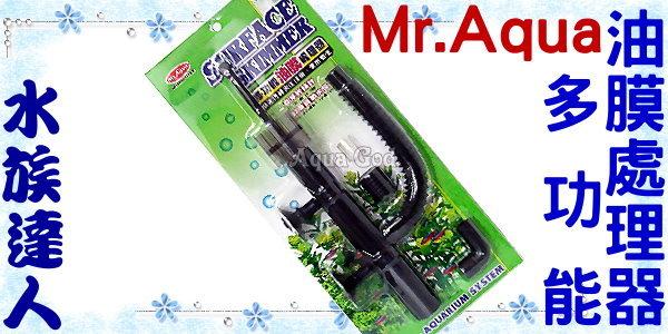 【水族達人】水族先生Mr.Aqua《多功能油膜處理器》使用簡便.快速過濾表面油膜!