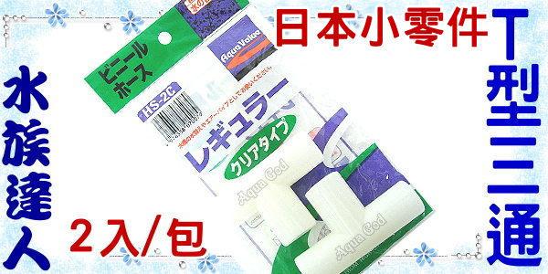 【水族達人】日本小零件《T型三通.2入/包(四分管專用)》T型3通/配管好幫手!
