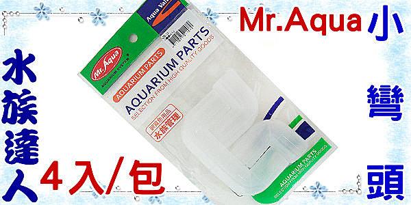 【水族達人】水族先生Mr.Aqua《小彎頭.4入/包(四分管專用)》配管好幫手!