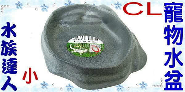【水族達人】CL《寵物水盆.小》水盤 仿造大自然岩石造型
