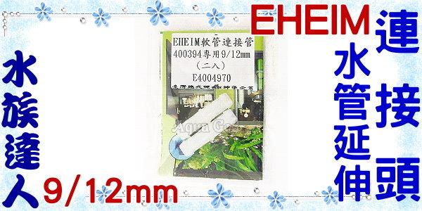 【水族達人】伊罕EHEIM《水管延伸連接頭2入.9/12mm》水管轉接頭 配管好幫手!