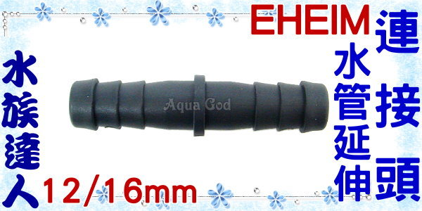 【水族達人】伊罕EHEIM《水管延伸連接頭1入.12/16mm》水管轉接頭 配管好幫手!
