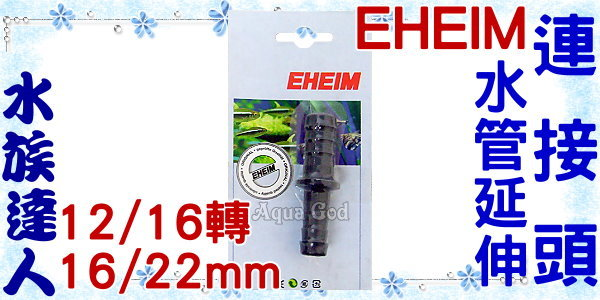 【水族達人】伊罕EHEIM《水管延伸連接頭1入.12/16轉16/22》水管轉接頭 配管好幫手!