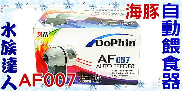 【水族達人】海豚Dophin《兩段式自動餵食器AF007》讓您安心出門的好幫手!