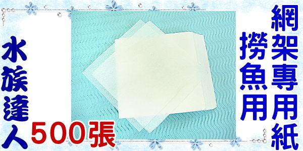 【水族達人】《夜市或園遊會撈魚用網架/撈魚柄/框架專用紙. 500張》