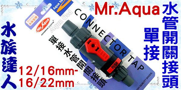 【水族達人】水族先生Mr.Aqua《單接水管開關接頭.12/16mm-16/22mm(大接小)QB-94》快接