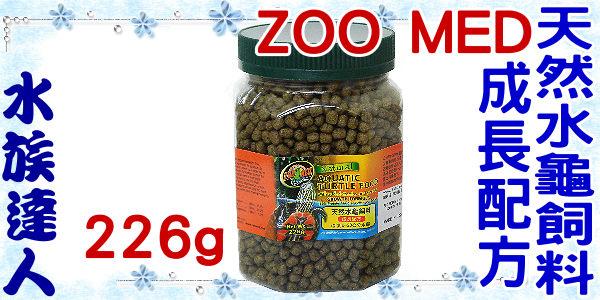 【水族達人】美國ZOO MED《天然水龜飼料(成長配方)226g) 》針對6~20公分水龜