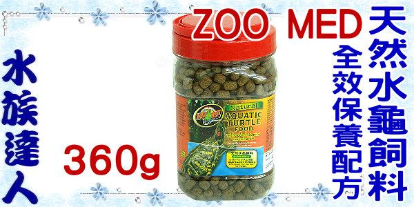 【水族達人】美國ZOO MED《天然水龜飼料(全效保養配方) 360g 》針對20公分以上成龜