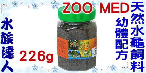 【水族達人】美國ZOO MED《天然水龜飼料(幼體配方) 226g 》針對6公分以下水龜