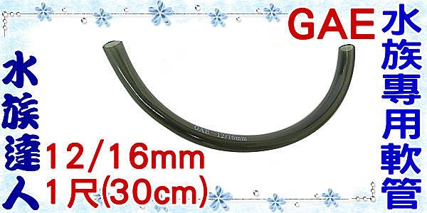 【水族達人】GAE《水族專用軟管12/16mm˙1尺(30cm)》12mm˙12/16口徑˙配管超方便!