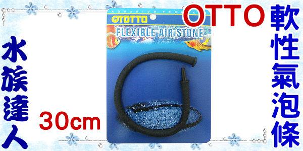 【水族達人】台灣OTTO奧圖《30cm(1尺)軟性氣泡條》氣泡軟管 角度任你彎折!