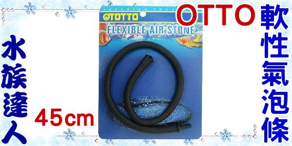 【水族達人】台灣OTTO奧圖《45cm(1.5尺)軟性氣泡條》氣泡軟管 角度任你彎折!