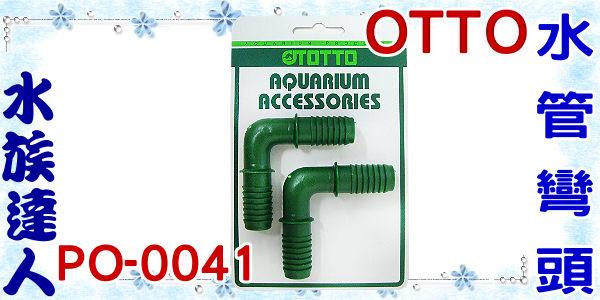 【水族達人】台灣OTTO奧圖 《圓桶用墨綠水管彎頭S(PF-150G用). PO-0041》PO0041