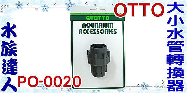 【水族達人】OTTO奧圖 《大小水管轉換器組. PO-0020》軟管轉接頭12/16轉16/22mm