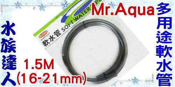 【水族達人】水族先生Mr.Aqua《多用途軟水管1.5M(16-21mm)˙QB-105》16/21口徑軟管