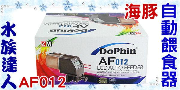 【水族達人】海豚Dophin《電子液晶設計自動餵食器‧AF012》