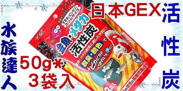 【水族達人】日本GEX五味《金魚缸用活性碳˙50g*3袋入/150g》活性炭
