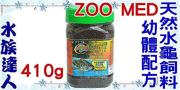 【水族達人】美國ZOO MED《天然水龜飼料(幼體配方) 410g 》針對6公分以下水龜