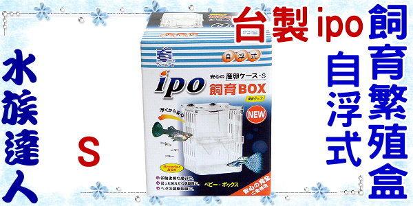 【水族達人】台製 ipo《自浮式飼育繁殖盒S(8cm)》隔離箱/產仔箱/產卵盒/產卵箱