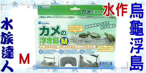 【水族達人】日本SUISAKU水作《烏龜浮島 M》烏龜島/浮台