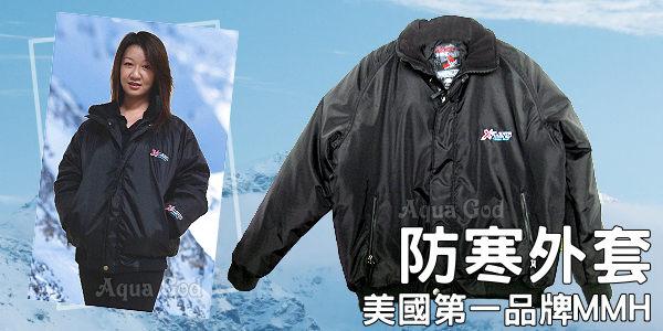 【水族達人】美國第一品牌MMH《高品質防寒衣/防寒外套.L》耐寒 /賞雪//寒流