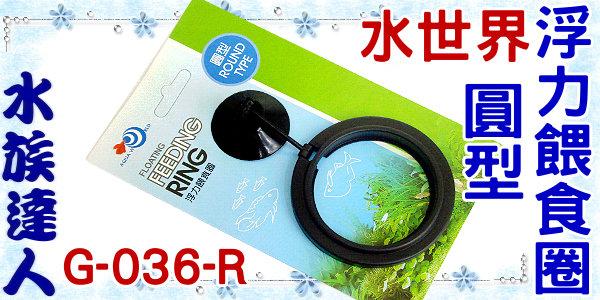 【水族達人】水世界AQUA WORLD《圓型 浮力餵食圈.G-036-R》餵食框/防止飼料被過濾器吸入