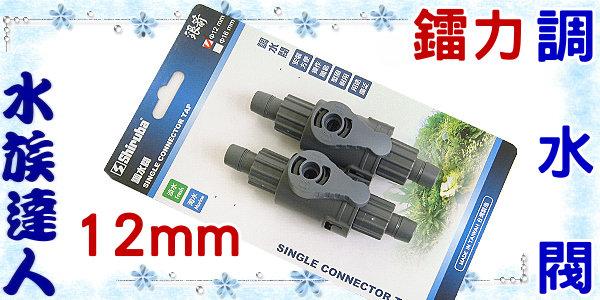【水族達人】銀箭《調水閥 12mm(2入)》適用圓桶/沉水馬達/水管轉接/水量調節閥