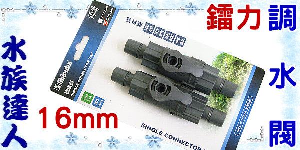 【水族達人】銀箭《調水閥 16mm(2入)》適用圓桶/沉水馬達/水管轉接/水量調節閥