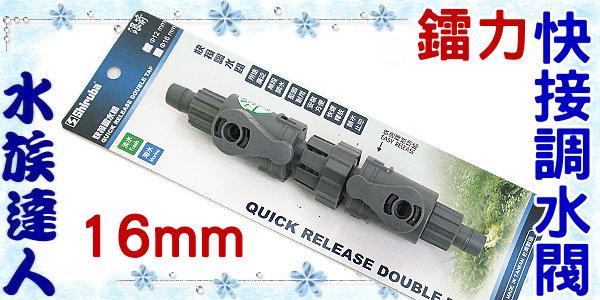 【水族達人】銀箭《快接調水閥16mm(1入)》適用圓桶/沉水馬達/水管轉接/水量調節閥