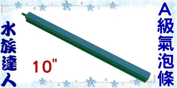 【水族達人】《A級氣泡條10吋 》 26.5cm 氣泡超細密!