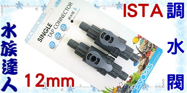 【水族達人】伊士達ISTA《調水閥 12mm(2入) IF-775》適用圓桶/沉水馬達/水管轉接/水量調節閥