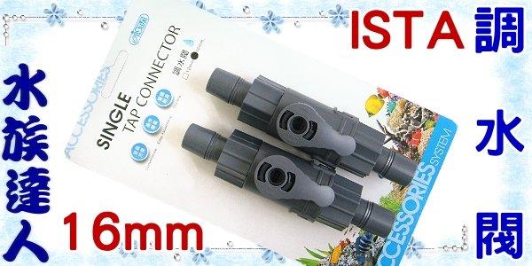 【水族達人】伊士達ISTA《調水閥 16mm IF-776》適用圓桶/沉水馬達/水管轉接/水量調節閥