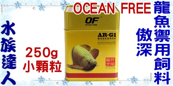 【水族達人】新加坡OCEAN FREE《OF AR-G1傲深龍魚禦用飼料 FF911(小顆粒)250g》仟湖秘方/ 上浮性/泰國虎、血鸚鵡、皇帝魚、鴨嘴魚適用