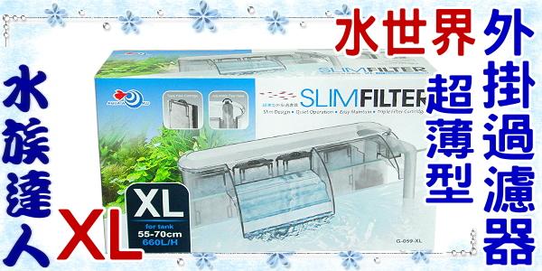 【水族達人】水世界AQUA WORLD《超薄型 外掛過濾器XL G-059-XL》55~70cm魚缸用/660L/H