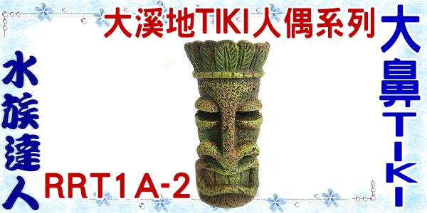 【水族達人】【裝飾品】大溪地TIKI人偶系列《大鼻TIKI RRT1A-2》造景裝飾/原始部落/木偶