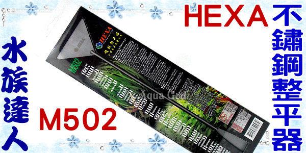 【水族達人】海薩 HEXA《精緻不鏽鋼整平器M502》小型底床造景專用