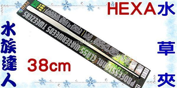 【水族達人】海薩 HEXA《專業級水草夾.M380短夾380mm(38cm)》整理水草好幫手