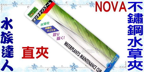 【水族達人】NOVA《不鏽鋼水草夾.直夾 132904》整理水草的好幫手!