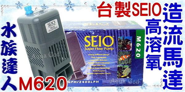 【水族達人】台製SEIO《高溶氧造流馬達.M620》沉水馬達/水流製造機/造浪器 品質高!耐用!