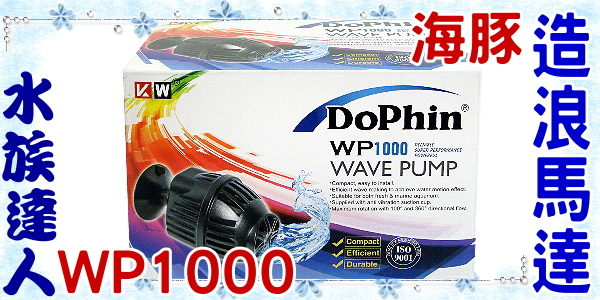 【水族達人】海豚Dophin《造浪馬達WP1000》造流馬達/水流製造機/造浪器