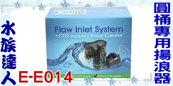 【水族達人】《圓桶專用揚浪器.E-E014》 水流製造機/造浪器/揚浪頭