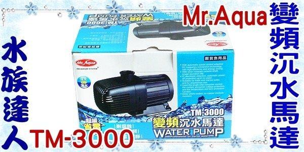 【水族達人】水族先生Mr.Aqua《省電型變頻沉水馬達.TM-3000》淡海水兩用