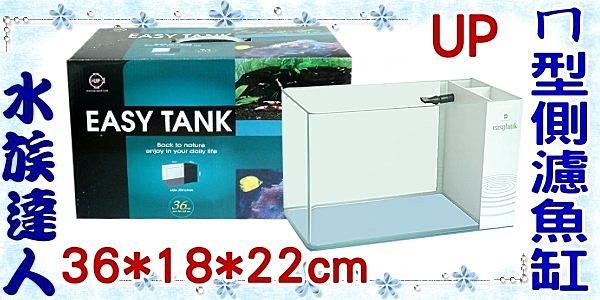 【水族達人】雅柏UP《EASY TANK ㄇ型側濾魚缸(白色槽).36*18*22cm.OT-SF-36 》ㄇ型魚缸
