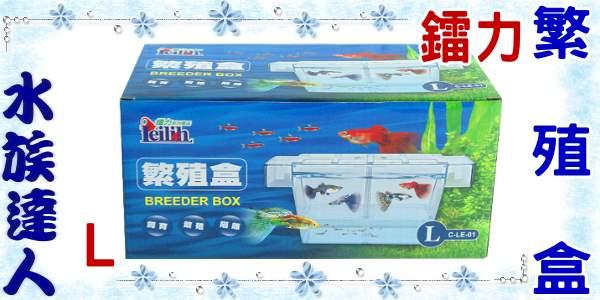 【水族達人】鐳力Leilih《BREEDER BOX繁殖盒.L》隔離箱/產仔箱/產卵盒/產卵箱